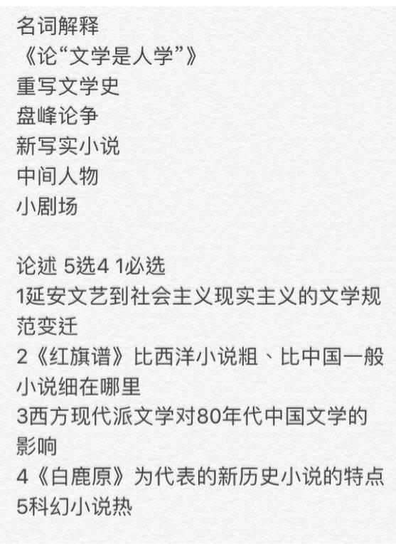 2017年北京大学中国现当代文学考研真题  北京大学中国现当代文学 北京大学 中国现当代文学 第1张