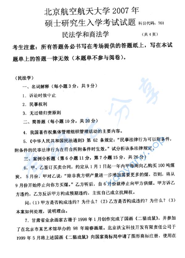 2007年北京航空航天大学761民法学和商法学考研真题  北京航空航天大学民法学 北京航空航天大学 民法学 北京航空航天大学商法学 商法学 第1张