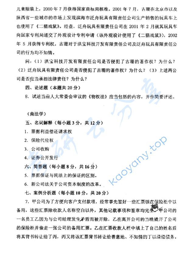 2007年北京航空航天大学761民法学和商法学考研真题  北京航空航天大学民法学 北京航空航天大学 民法学 北京航空航天大学商法学 商法学 第2张