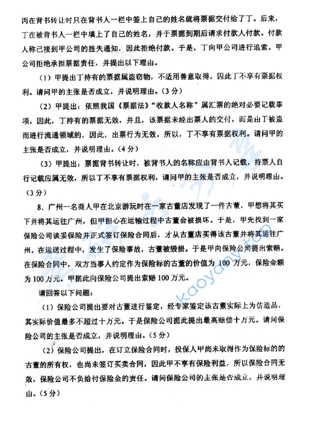 2007年北京航空航天大学761民法学和商法学考研真题  北京航空航天大学民法学 北京航空航天大学 民法学 北京航空航天大学商法学 商法学 第3张