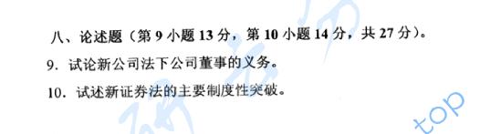2007年北京航空航天大学761民法学和商法学考研真题  北京航空航天大学民法学 北京航空航天大学 民法学 北京航空航天大学商法学 商法学 第4张