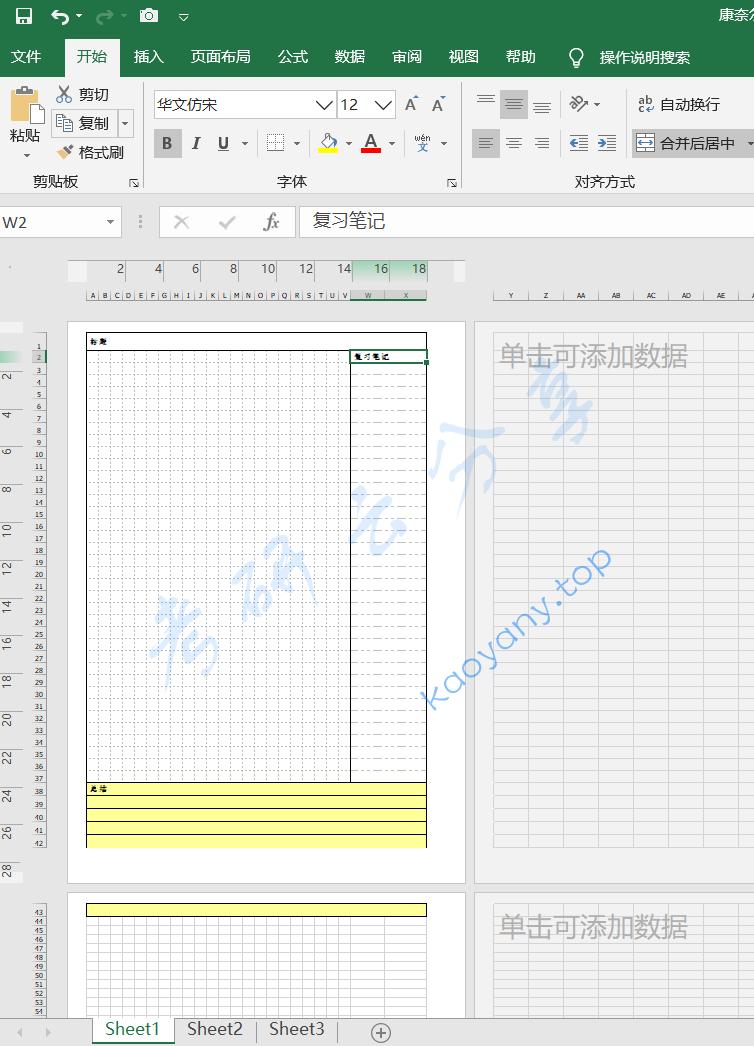 康奈尔大学笔记法模板(直接打印).xls  第1张