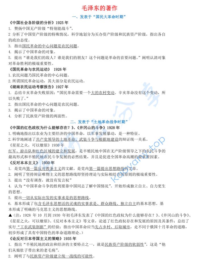 考研政治毛泽东的著作整理  考研政治 第1张