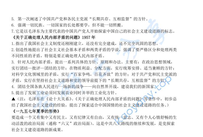 考研政治毛泽东的著作整理  考研政治 第4张