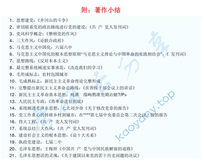 考研政治毛泽东的著作整理  考研政治 第5张
