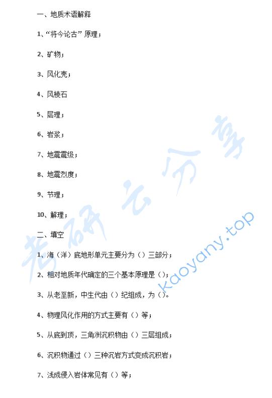 2007年中国地质大学(武汉)普通地质学考研真题  中国地质大学普通地质学 中国地质大学 普通地质学 第1张