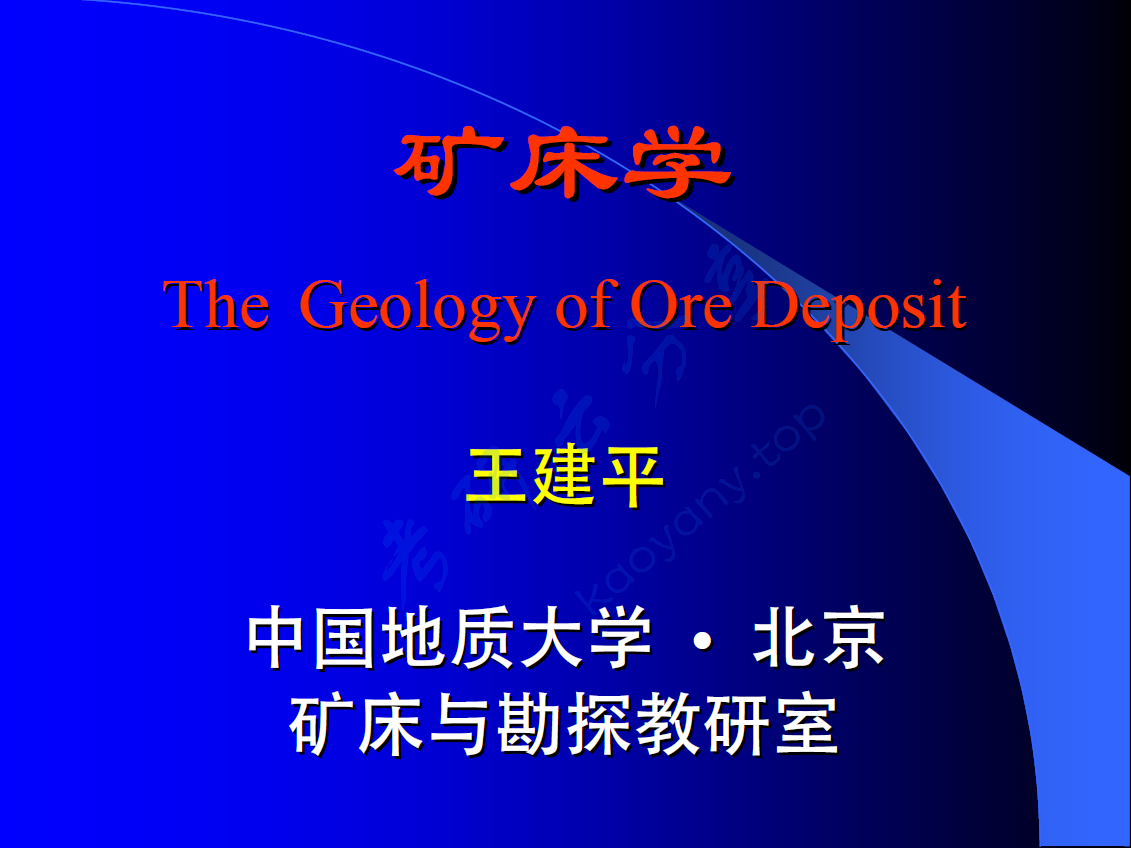 《矿床学》  矿床学 参考教材 参考课件 第1张