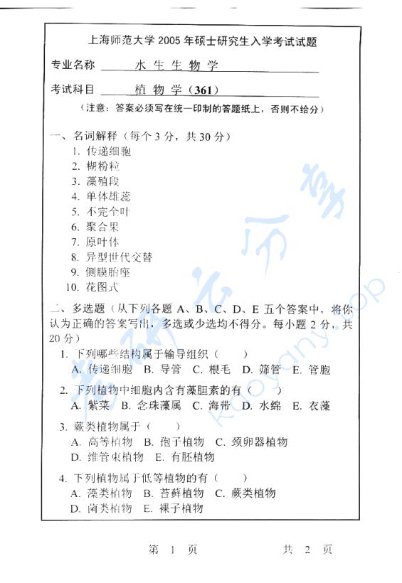 2005年上海师范大学361植物学考研真题  上海师范大学植物学 上海师范大学 植物学 第1张